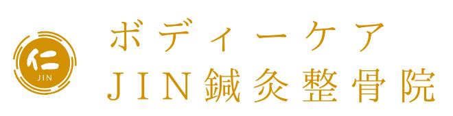 jin鍼灸整骨院の採用情報