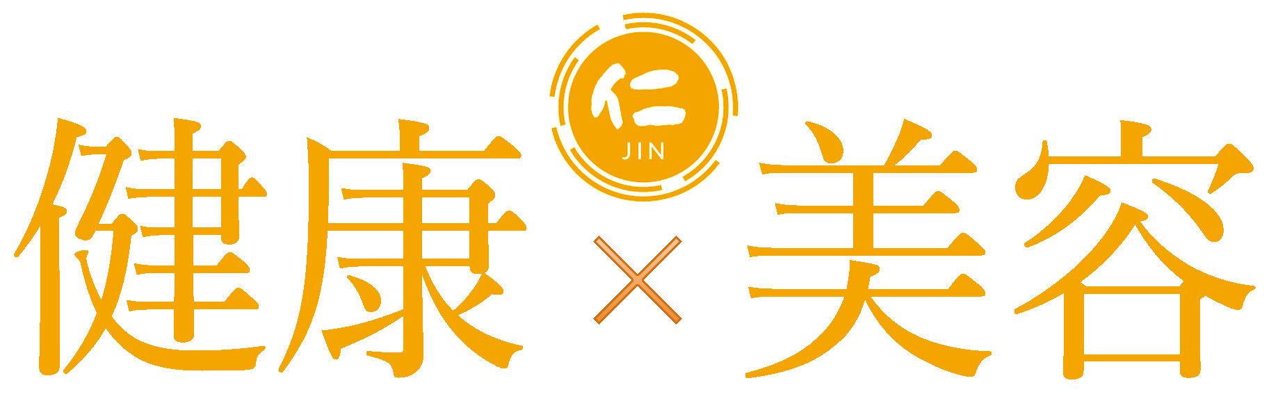 【公式】泉佐野のエステ・ボディーケア丨jin鍼灸整骨院